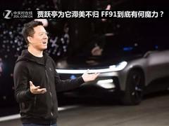 """不惜为它""""抛妻弃子""""FF91靠啥吸引贾跃亭"""