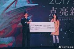 年度抄袭作品设奖 网友评选锦绣未央获奖