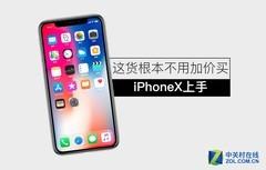iPhone X真机上手:这货根本不用加价买