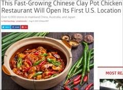 黄焖鸡饭进军美国 9月10号在美国加州开设第一家分店
