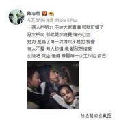 陈志朋发文回应 微博上这样回应群嘲 做好自己