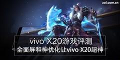 不上王者没道理 全面屏和神优化让vivo X20超神