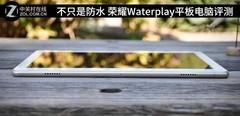 荣耀Waterplay只会防水? 影音娱乐全能选手