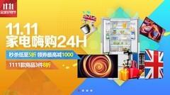 京东11.111全球好物节:家电嗨购24小时!