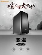 岂止于宽 鑫谷宽寂静音机箱仅售219元