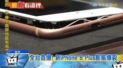 苹果8充电爆裂 官方回应非严重安全事件 与爆炸无关