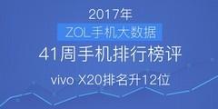 41周手机排行榜评:国庆节TOP30手机榜单出炉