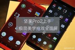 坚果Pro2上手:全面屏被老罗的极简美学抢戏了