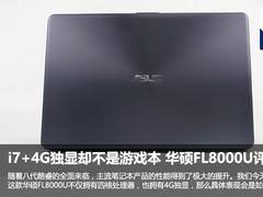 i7+4G独显却不是游戏本 华硕FL8000U全面评测