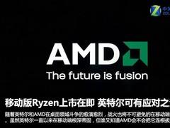 移动版Ryzen上市在即 英特尔可有应对之法?