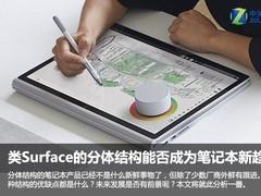 类Surface的分体结构能否成为笔记本新趋势?