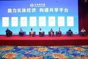 万商俱乐部助力实体经济 构建共享平台论坛在蓉开幕