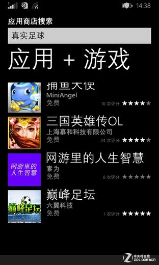 游戏实测 辨Lumia630能否