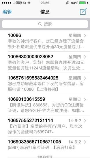 佳软周刊:微信领罪 人均发短信不足40条