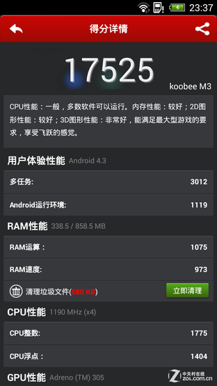 畅享4G网络新体验 酷比MUSE3全面评测