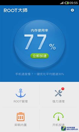 ROOT大师手机版更新 优化交互人机逻辑-安卓软件资讯 ZOL中关村在线图片