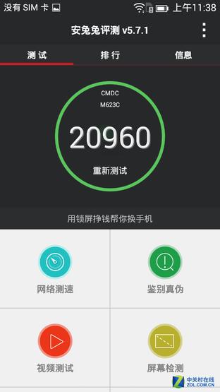 4G双卡/精工细作 中国移动A1全面评测