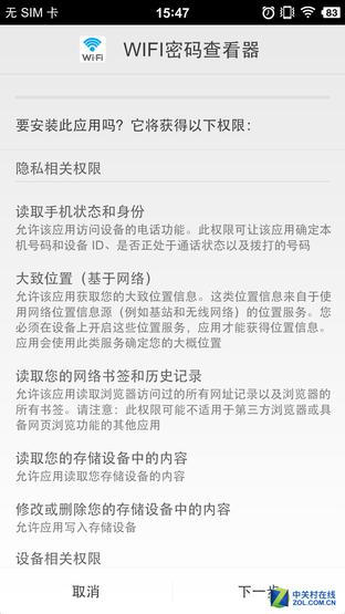 App收集WiFi连接下的位置会带来风险?