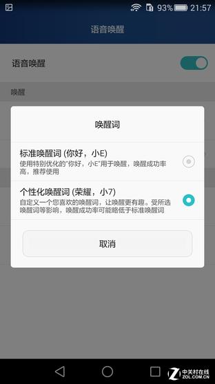 独创智灵键搭配指纹/麒麟935 荣耀7首测(暂不发布)