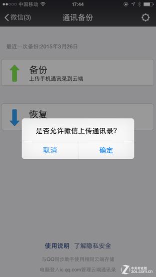 N种正确姿势 让你快速从iPhone转投Android