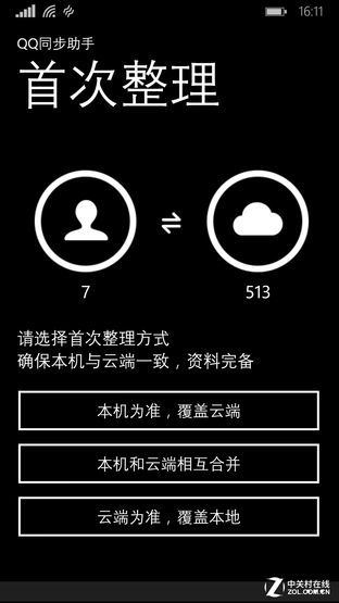 1%不哭泣 WP手机转Android/iOS换机教程