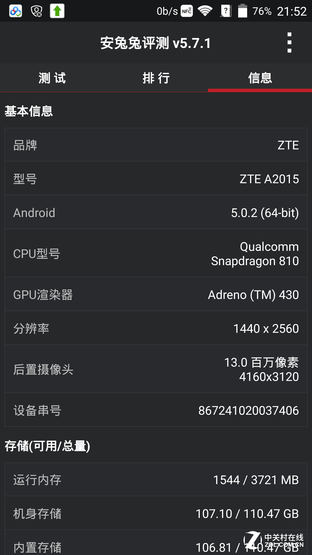 2K全网通+指纹双镜头 中兴AXON评测