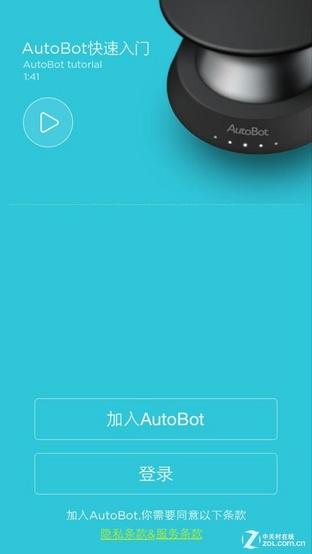 汽车也玩儿智能穿戴 Autobot初体验有感