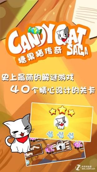 "APP今日免费:猫星人最爱""糖果猫传奇"""