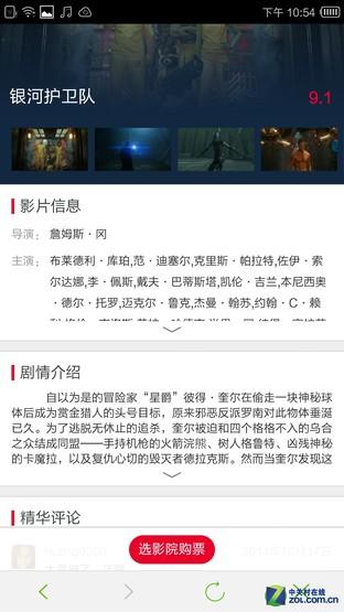 有惊喜更惊艳 YunOS 3.0全面体验的照片 - 26