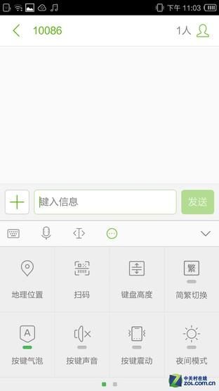 有惊喜更惊艳 YunOS 3.0全面体验的照片 - 34