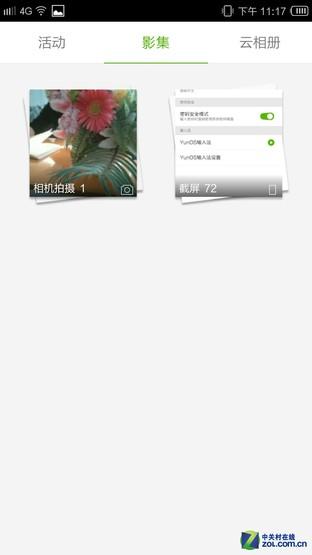 有惊喜更惊艳 YunOS 3.0全面体验的照片 - 30