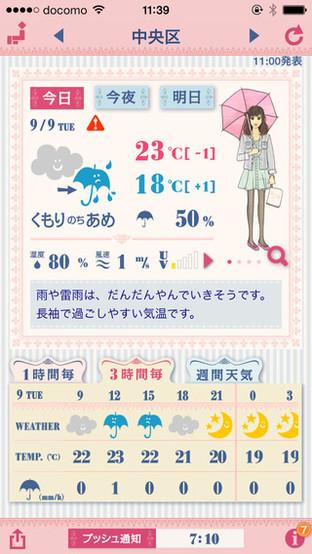 日本手机那些事:无锁手机也玩动漫定制
