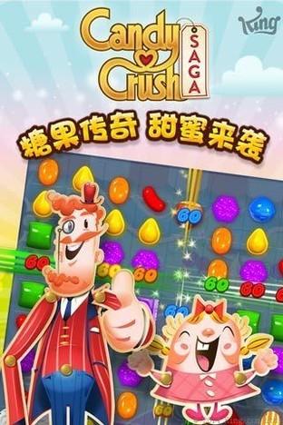 腾讯系添大咖 糖果传奇中文版正式推出
