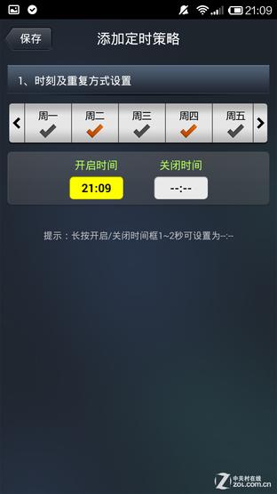 0.01度电 海尔智能插座节能管理试用