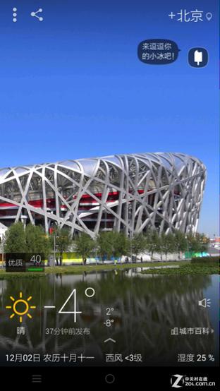 小冰入驻最美天气App 提供智能天气服务