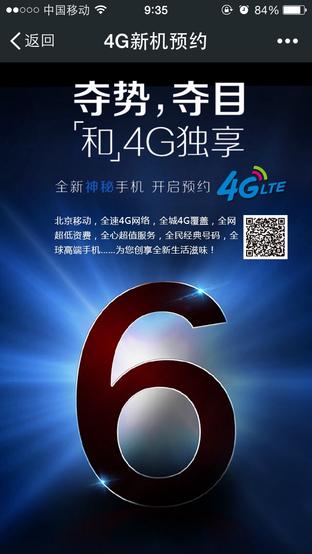 移动开启苹果iphone 6预约(截自北京移动)