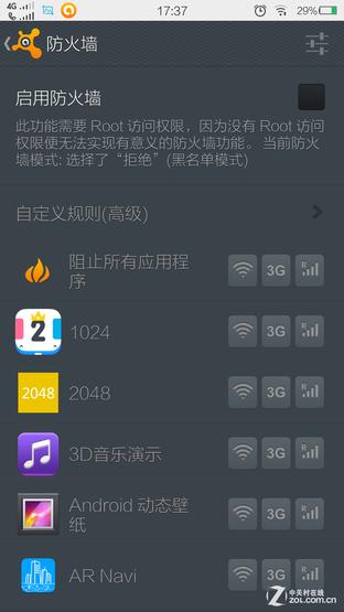 AVAST将国际领先移动安全软件带入中国