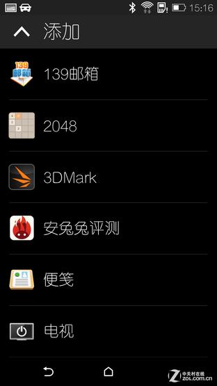塑料与金属的碰撞 HTC One M8/时尚版对比