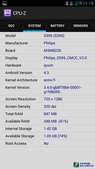 飞利浦手机S399