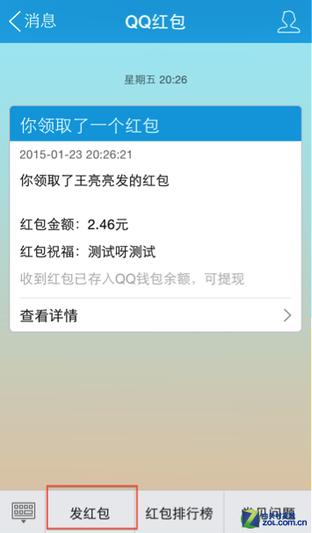 深度布局移动支付 手机QQ5.4版体验