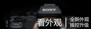 40万感光度再进化 索尼微单™A7SII评测