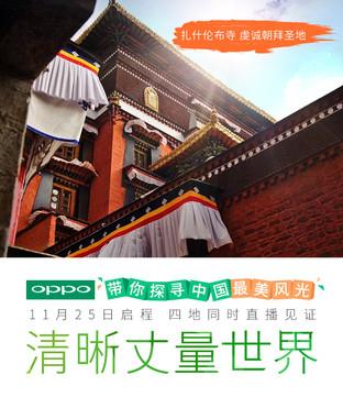 极致拍摄 OPPO探寻中国最美风光即将开启