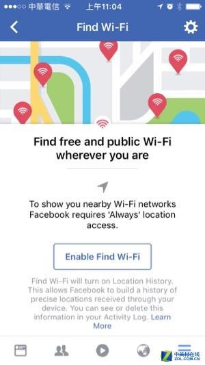 蹭网不再难 一键帮你找Wi-Fi