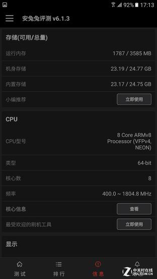 硬件再升一级 三星GALAXY A9高配版评测