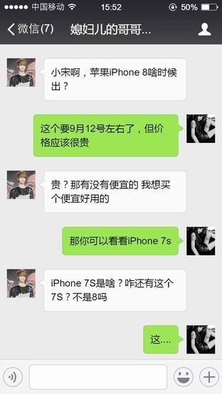 不信走着瞧 iPhone 7s就是给iPhone 8陪葬的