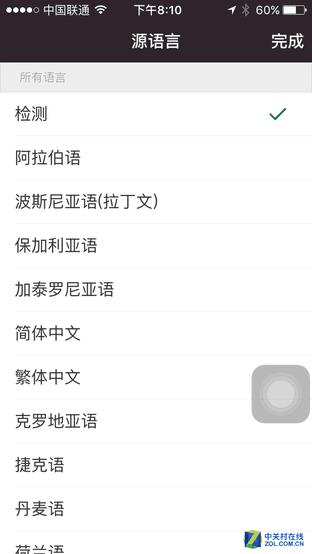 微软在iOS上的那些App:扫描和翻译