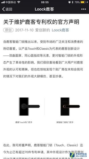 鹿客智能锁发布官方声明维护专利权