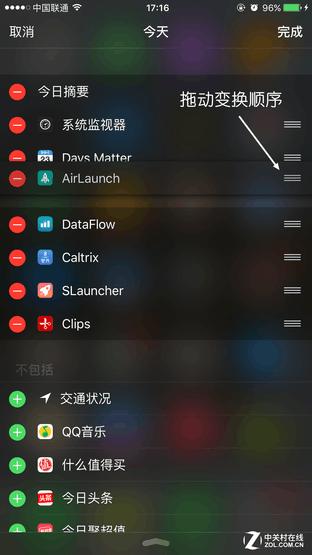 不越狱依旧玩转 iOS9.3通知栏定制推荐