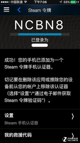 Steam手机令牌如何绑定和移除