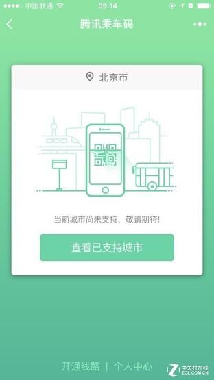 使用微信乘车码入闸,扫一扫就能乘广州地铁